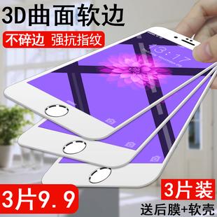 苹果6钢化膜iphone6全屏6plus全包边3D抗蓝光i6sp手机贴膜六4.7寸护眼mo覆盖6S防摔6splus防指纹软边屏保5.5