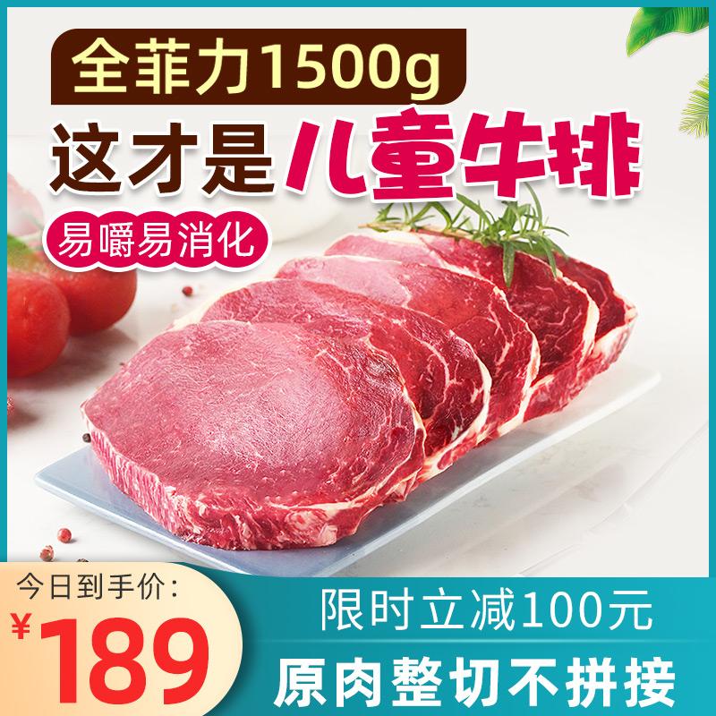 正是儿童牛排原肉整切番茄味放心吃新鲜黑椒菲力嫩牛扒10片1500g