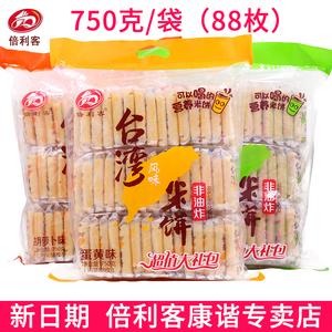 倍利客台湾风味米饼整箱米酥棒休闲膨化零食品儿童零食饼干大礼包