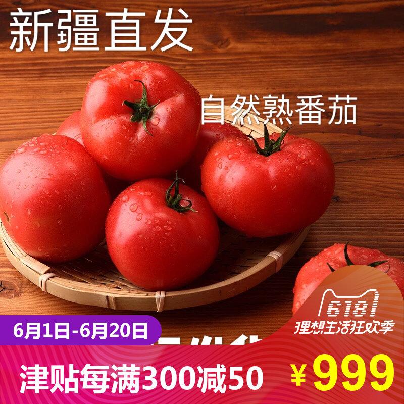 新疆西红柿新鲜 新疆番茄自然熟西红柿水果番茄5斤韵达航空包邮
