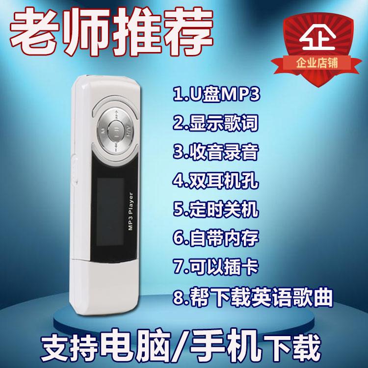 忆知音Z01 学生迷你mp3播放器歌词U盘有屏自带USB英语音乐录音笔