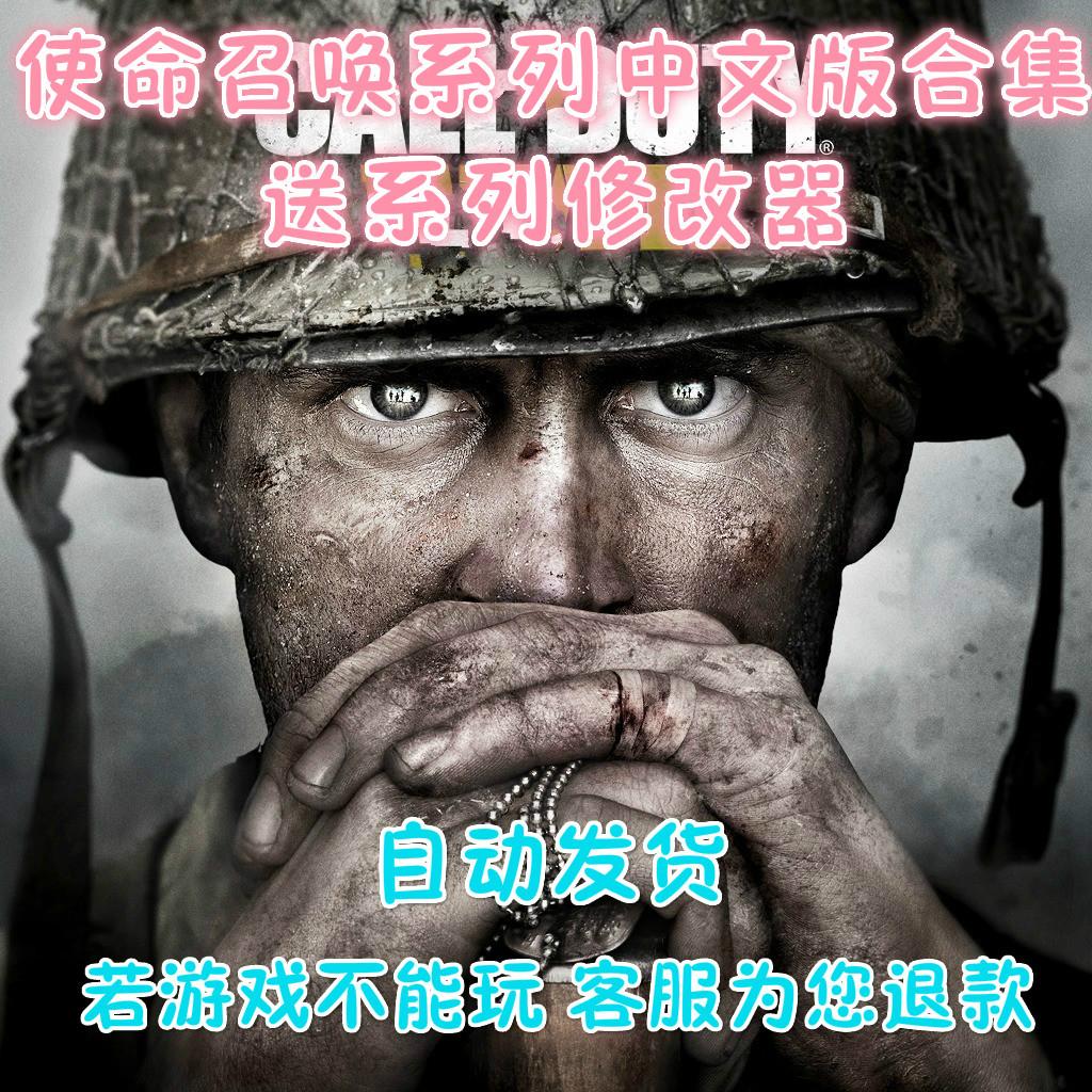 使命14二战简体中文 14召唤 免steam离线破解版 赠全系列