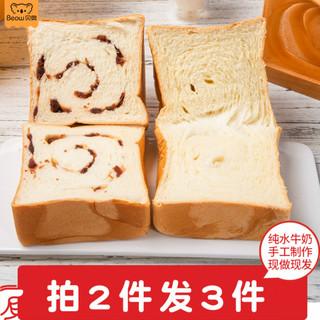 贝奥手撕面包无水纯奶香味黑糖手工早餐早点吐司土司面包