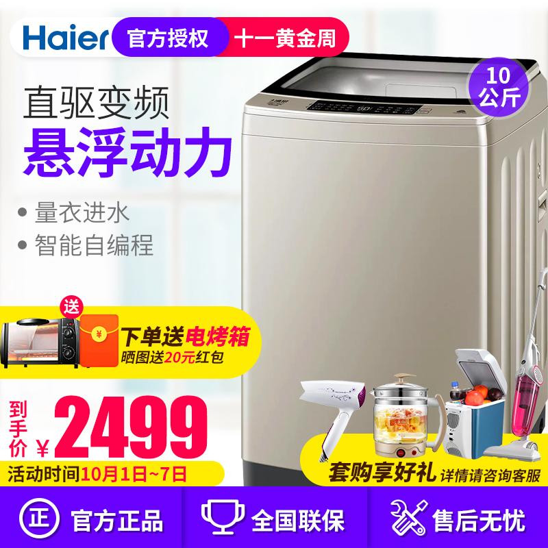 Haier/海尔XQB100-BF936波轮10公斤洗衣机防缠绕直驱变频一级能效限6000张券