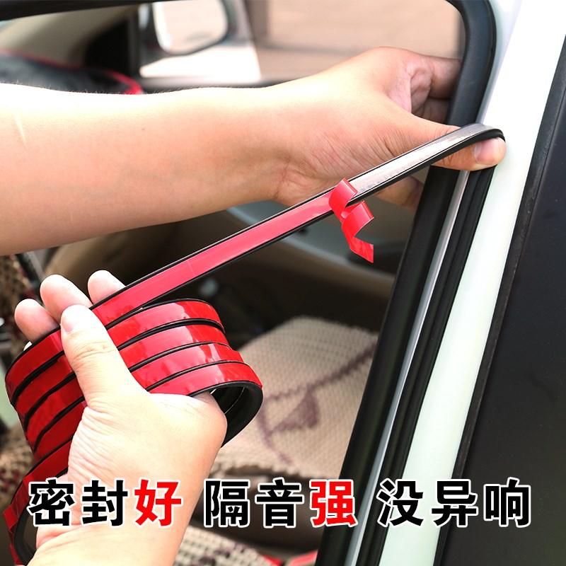 汽车全车隔音密封条胶车门中控后备箱防水防尘B型 全系列车型通用