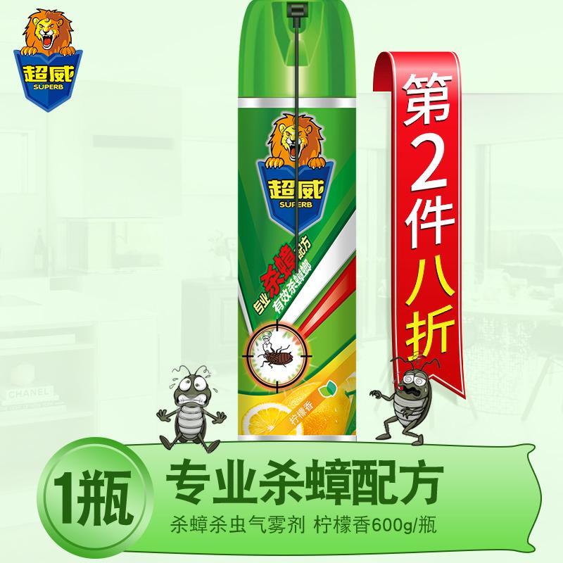 超威杀蟑杀虫气雾剂600ml黄柠檬香喷罐除蟑螂驱蚊防虫杀苍蝇