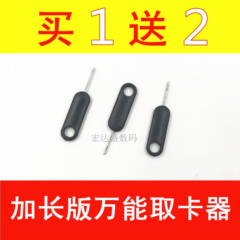 加长版万能取卡器 苹果华为锤子手机通用SIM取卡针开卡针小米乐视