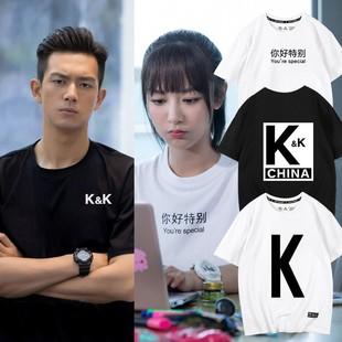 親愛的熱愛的同款楊紫佟年李現同款衣服韓商言kk隊服男女短袖t恤