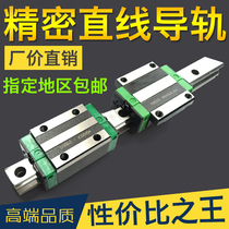 Medium-Broadcast domestic linear guide rail method Orchid Slider hgh HGW15 45CA Linear slide Rail