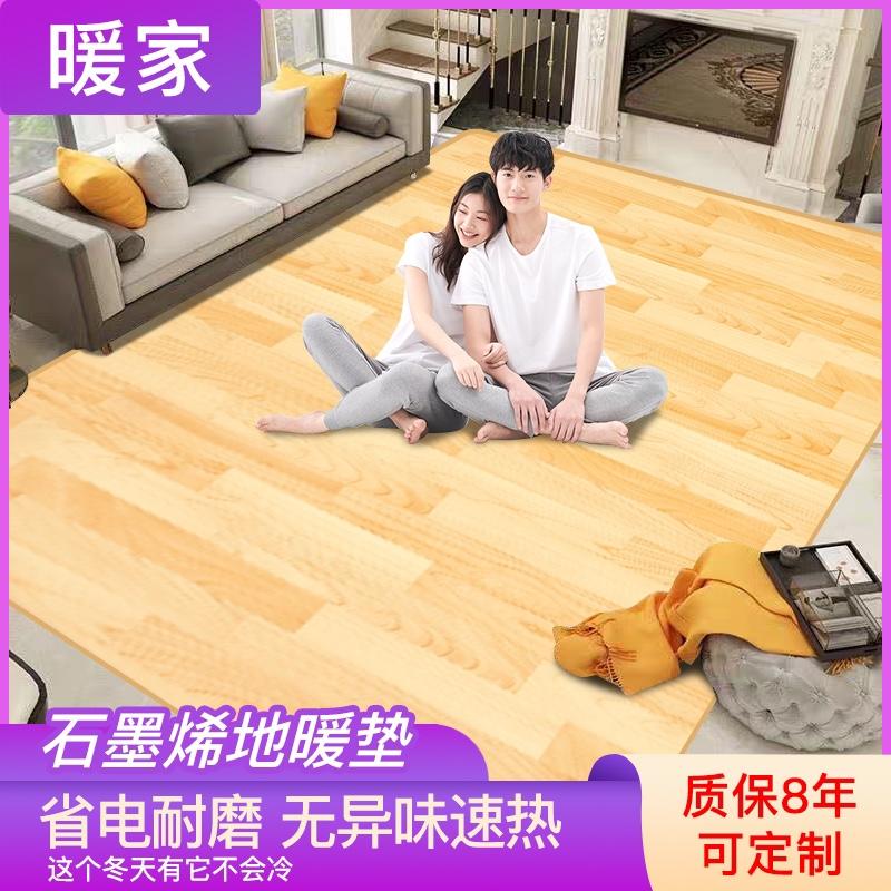 暖家碳晶地暖垫家用客厅石墨烯电热地毯加热瑜伽垫移动发热暖脚垫