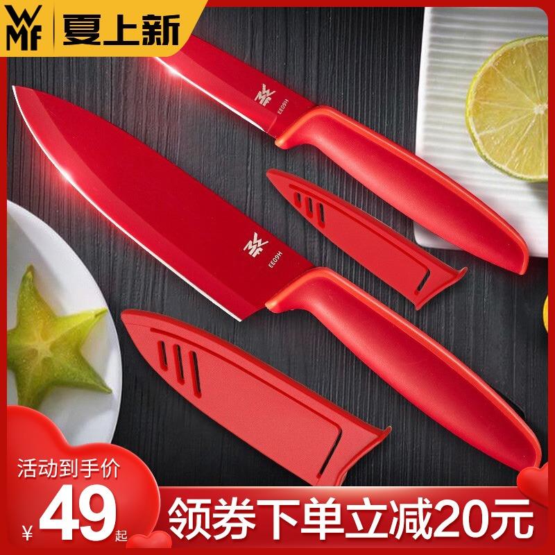 WMF水果刀套装家用宿舍不锈钢刀具便携小刀削皮刀陶瓷瓜果刀包邮