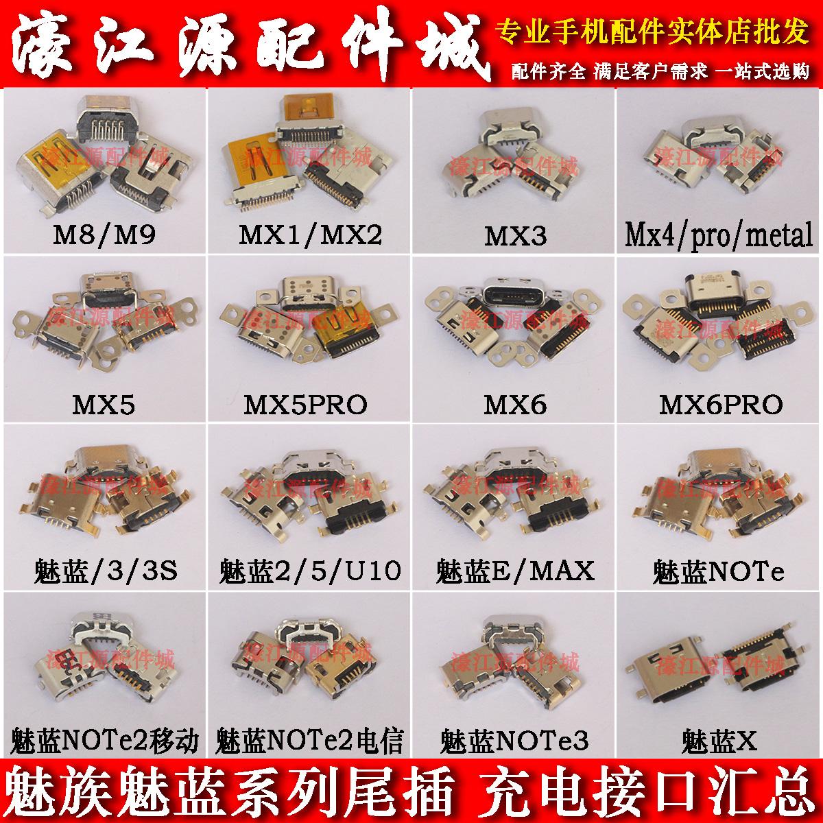 魅族MX4 MX5 PRO5 PRO6 MX6魅蓝E X MAX NOTE2 U10 NOTE3尾插接口