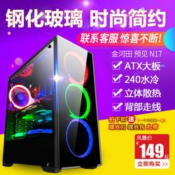 金河田 预见 N17台式机电脑机箱游戏水冷ATX大板玻璃机箱背线侧透