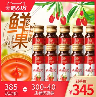 新货枸杞原浆中宁枸杞汁50ml*60瓶口服液头茬鲜果枸杞饮汁宁夏