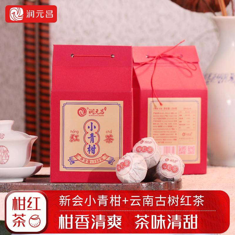 润元昌新会天马小青柑红茶云南滇红茶叶特级陈皮普洱茶柑普茶150g