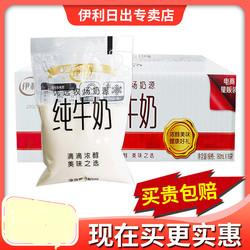 伊利纯牛奶袋装16袋牛奶整箱鲜牛奶批特价