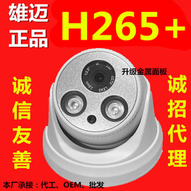雄迈数字高清家用智能金属半球网络摄像头POE手机远程监控器1080