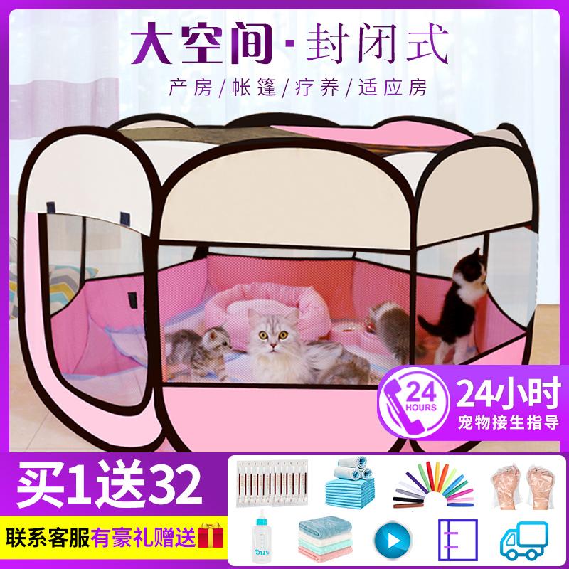 猫产房窝保暖冬天帐篷宠物狗狗封闭式繁殖待产箱猫咪生产用品全套