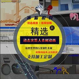flash动画超酷动态火柴人打斗武艺战争fla格式矢量源文件素材1-88图片