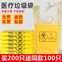 医疗废物垃圾袋黄色诊所用大号废弃物加厚平口小号手提塑料医疗袋