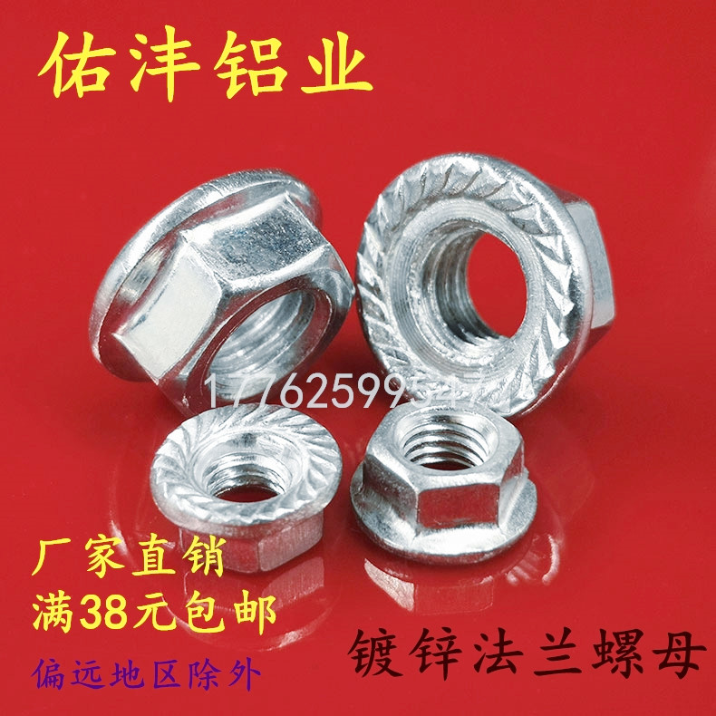 镀锌法兰螺母M5/M6/M8六角防滑防松锁紧带垫带齿花齿螺帽螺母