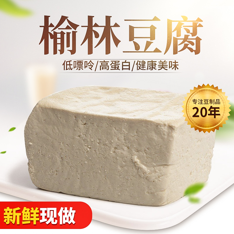 Yulin tofu, a specialty snack in Northern Shaanxi, traditional sour pulp technology, black bean products, Shaanxi fresh tofu 400g * 5 package