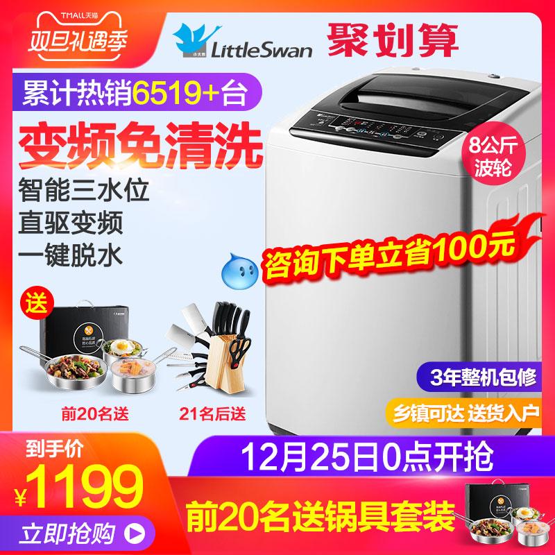 小天鹅洗衣机全自动家用8kg公斤波轮宿舍特价机变频直驱TB80V21D