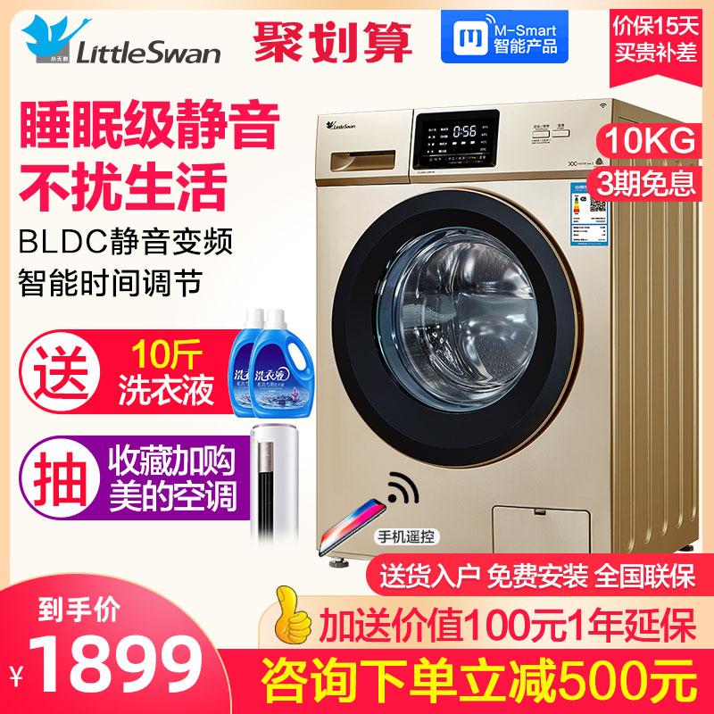 小天鹅洗衣机全自动家用10公斤kg滚筒大容量智能变频TG100V120WDG