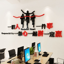 One thing for one group: Inspirational slogans, wall stickers, corporate culture, wall stickers, 3D office decoration of the company
