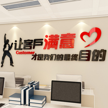 Real estate agency 3D acrylic inspirational wallpaper office decoration culture company slogan incentive text