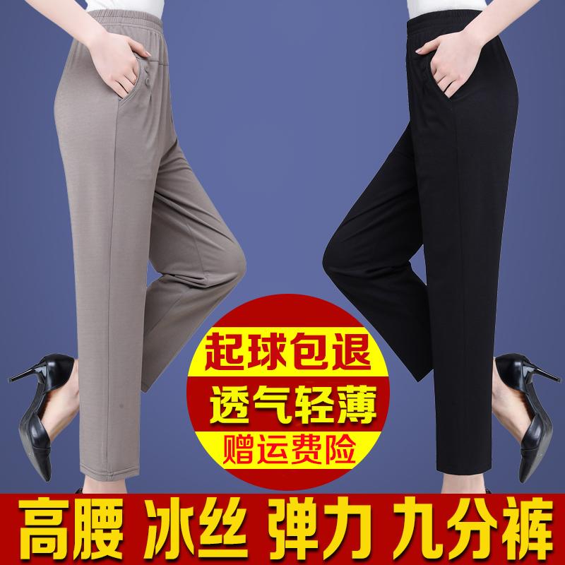 妈妈裤子夏季薄款九分裤宽松高腰弹力女冰丝直筒裤中老年女装裤子