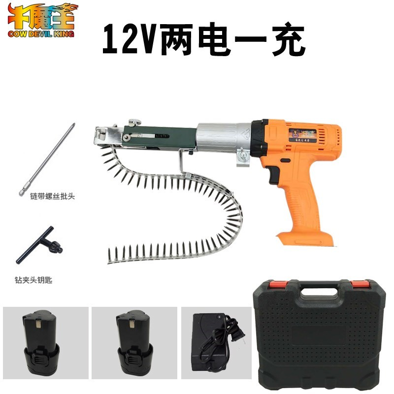 Chain, screw, gun, plaster board, artifact, woodworking and decoration, automatic tool, electric screwdriver