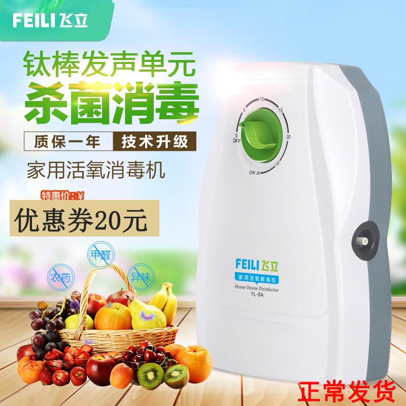 飞立FL-8A臭氧发生器家用臭氧消毒机洗菜机活氧果蔬肉质类解毒机