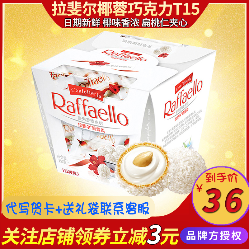Ferrero imported Raphael coconut almond candy chocolate 15 pieces of love