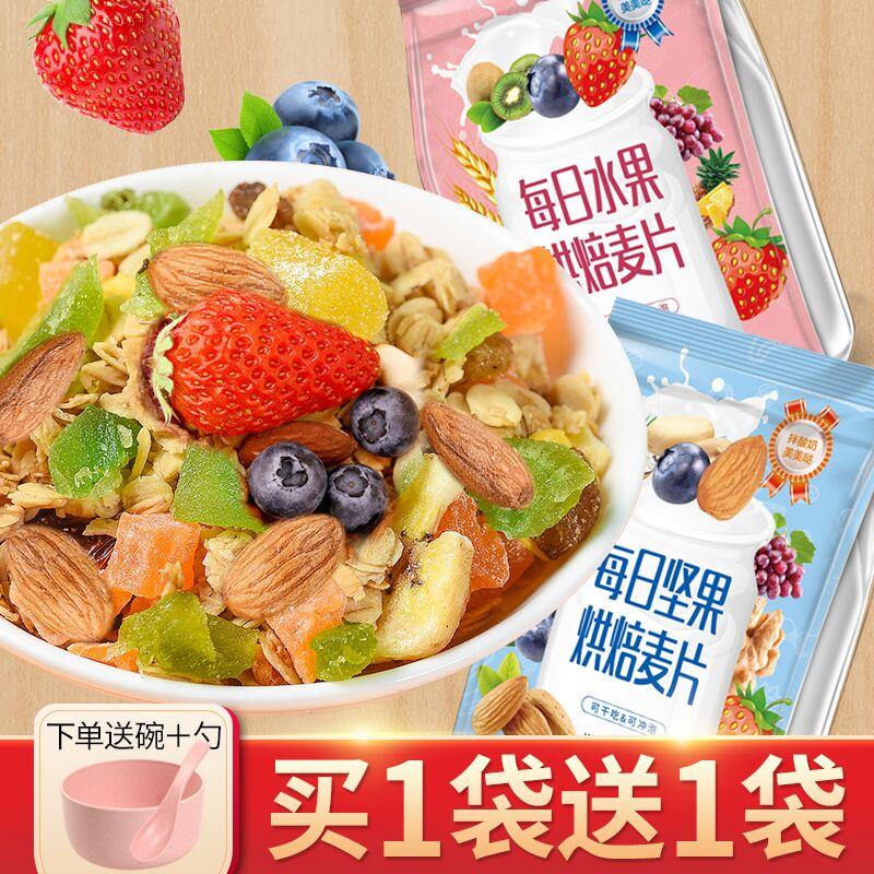 烘焙水果坚果燕麦片1000g