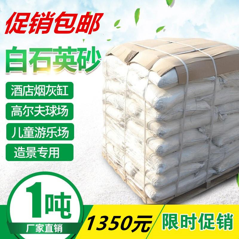 纯白石英砂白色细沙水处理白沙过滤料酒店垃圾桶烟灰缸砂厂家直销