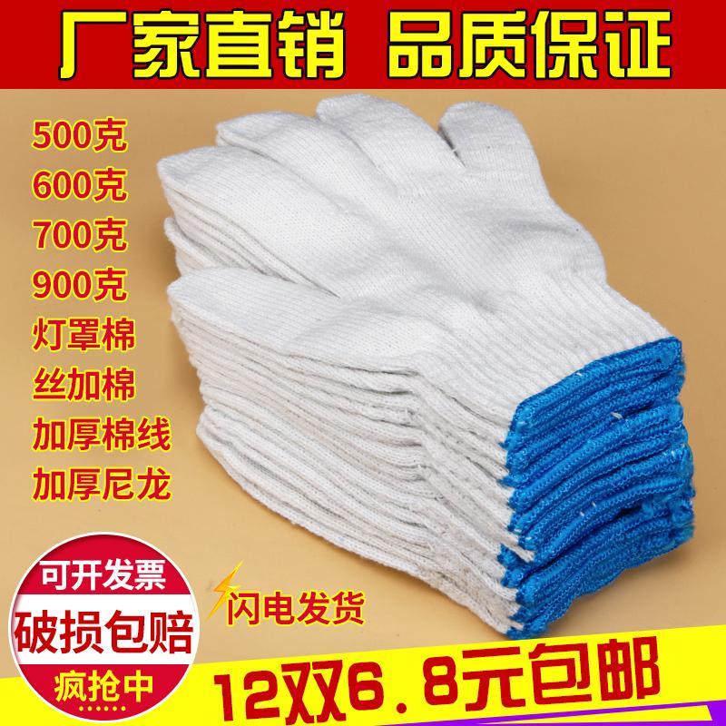Labor protection gloves wear-resistant thickening machine repair car white cotton yarn gloves site workshop nylon gloves wholesale
