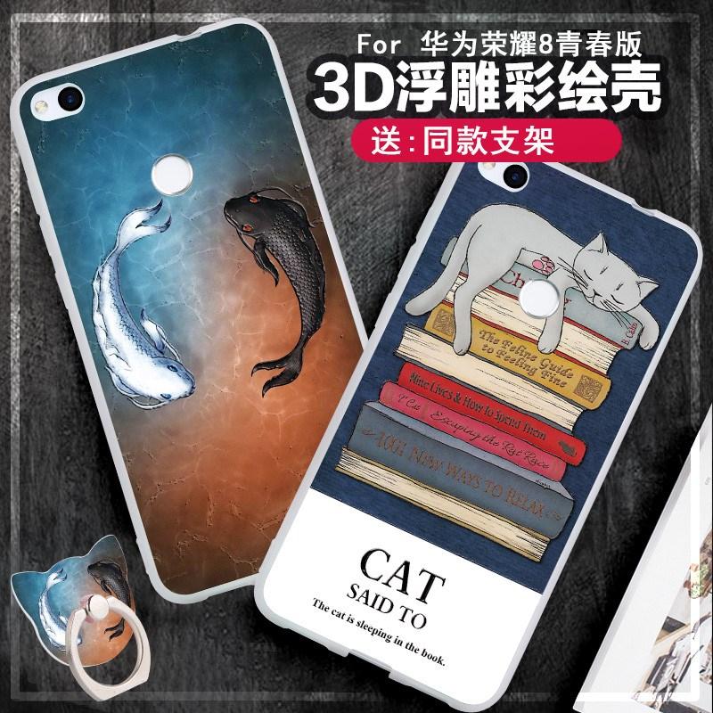 华为荣耀8青春版手机壳PRA-AL00x浮雕保护硅胶套全包磨砂防摔软壳