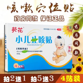 葵花小儿止咳贴 婴幼儿童宝宝穴位贴咳嗽贴小孩感冒流鼻涕