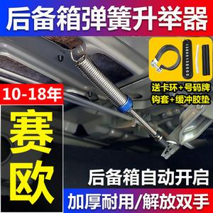 雪佛兰赛欧汽车改装后备箱弹簧自动弹起开启后尾箱助力调节升举器