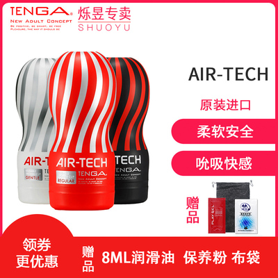 TENGA Japan imported AIR-TECH airplane cup male masturbation cup fun adult sex tools sex products