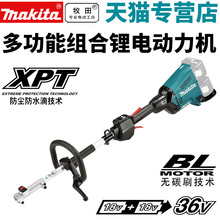 Makita lithium battery brushless lawn mower lawn mower DUX60Z rechargeable 36V multi-function power head tillage machine