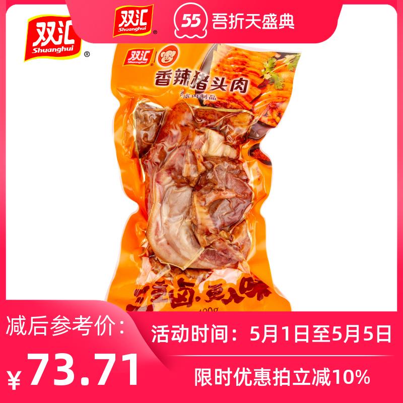 (过期)双汇食品官方旗舰店 【双汇旗舰店】香辣猪头肉420g*卤味 券后81.9元包邮