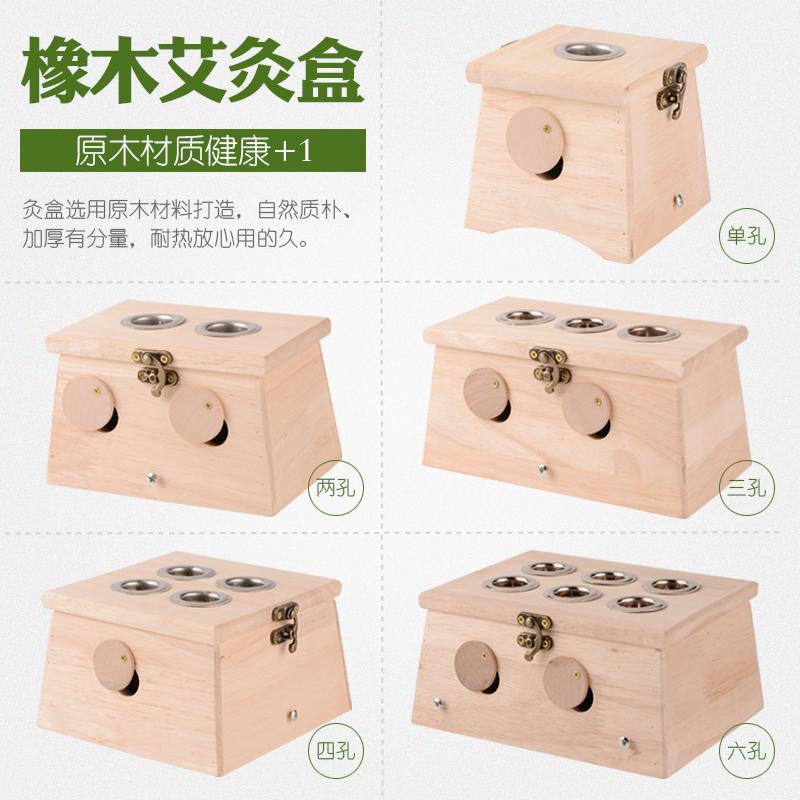 券后13.80元艾灸盒木制家用艾灸便携式熏蒸仪
