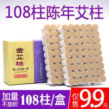 艾条艾柱108粒装陈年艾草家用艾灸条柱艾灸盒熏正品非无烟艾灸棒
