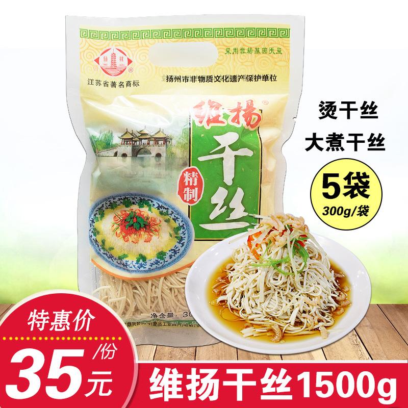 江苏特产扬州干丝300gX5袋维扬大煮干丝豆腐干美味素食豆制品包邮