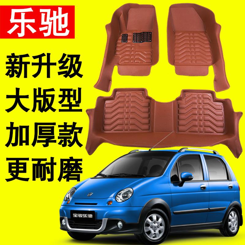 乐驰专用脚垫 雪佛兰乐驰 宝骏乐驰专车专用全包围汽车脚垫加厚