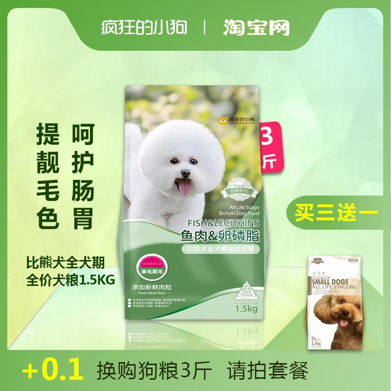 疯狂的小狗比熊专用狗粮3斤幼犬成犬小型犬粮通用美毛去泪痕品牌
