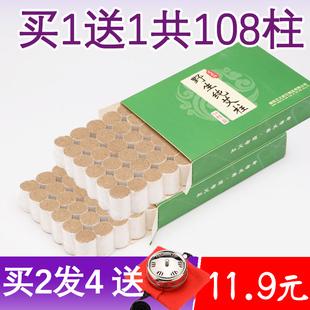 十年陈家用共108正品纯无烟艾灸条