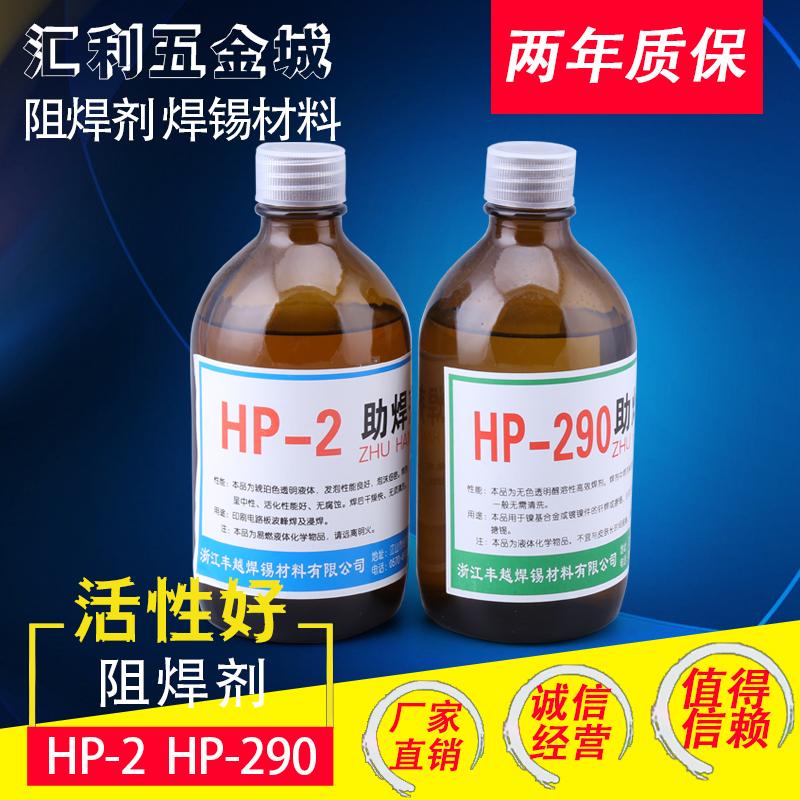 环保强力助焊无铅剂免清洗松香桔红色助焊剂水HP-290 HP-2 助焊液